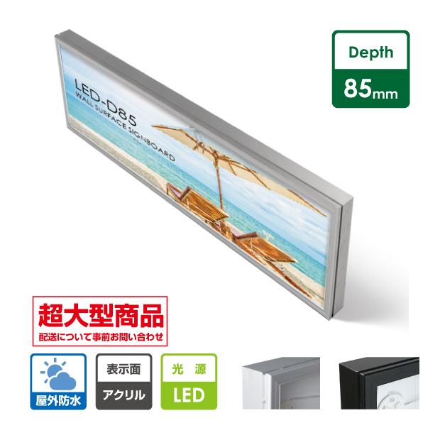 【大型商品】看板 LEDファサード/壁面看板 薄型内照式W2400mm×H900mm WD85-2400-900【代引き不可】