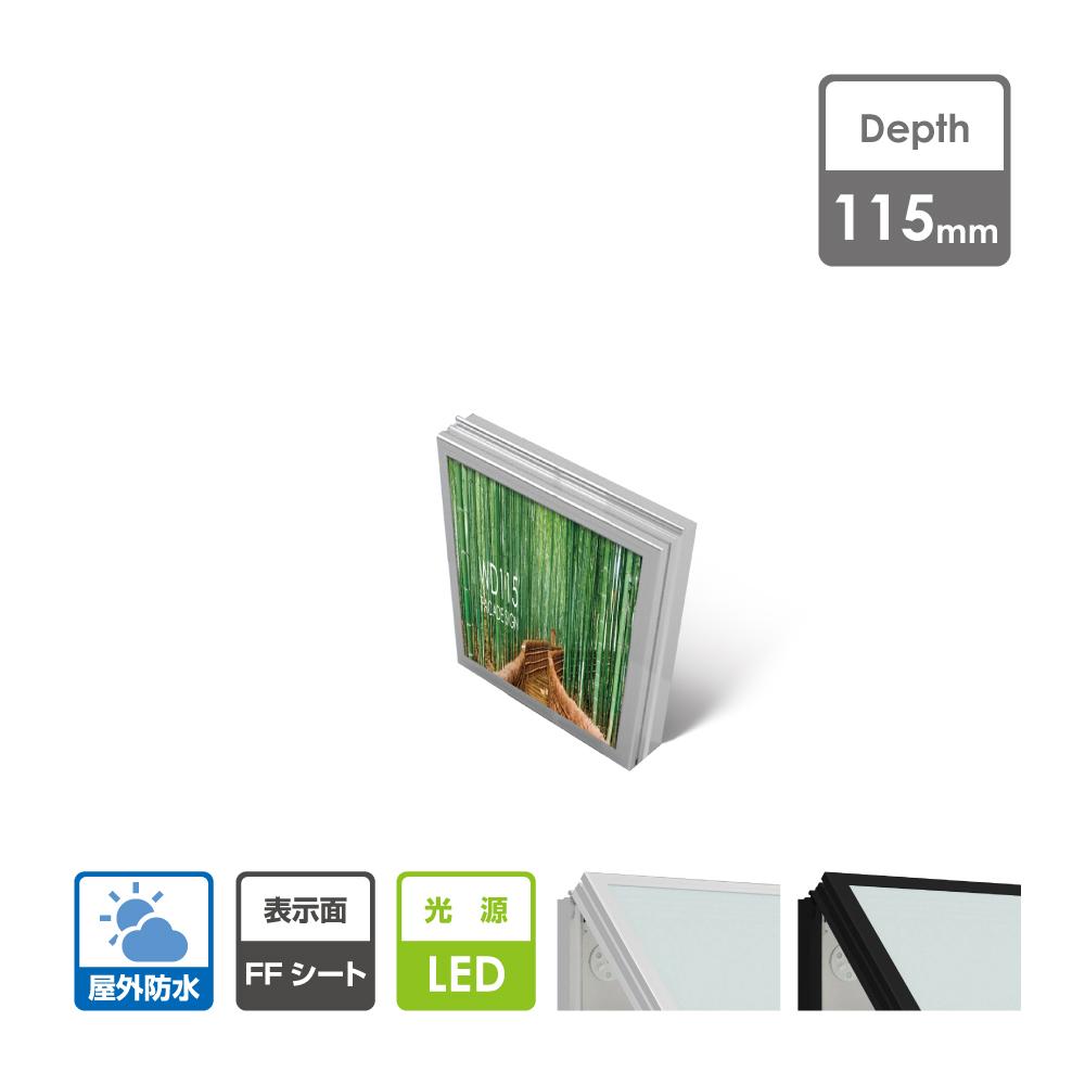 看板 FF開閉式ファサード/壁面看板/LED薄型W600mmxH600mm WD115-600-600【代引き不可】