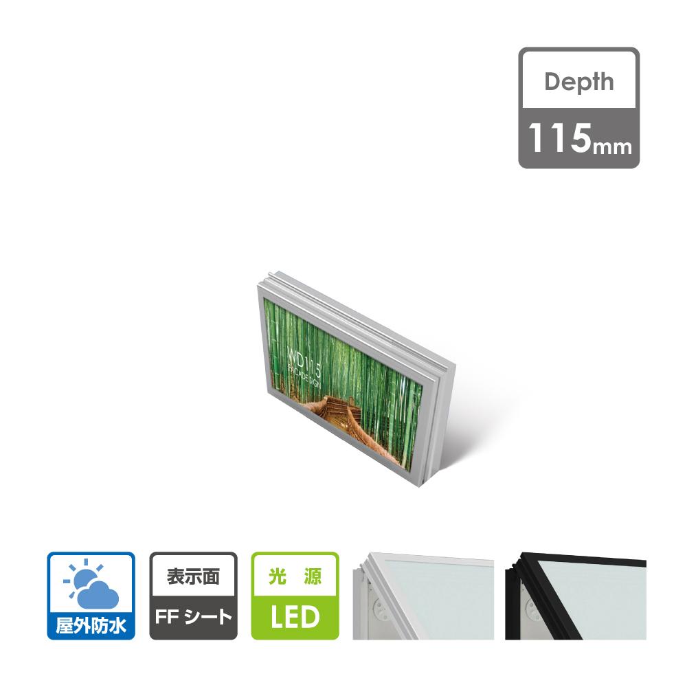 看板 FF開閉式ファサード/壁面看板/LED薄型W900mm×H450mm  WD115-900-450【代引不可】