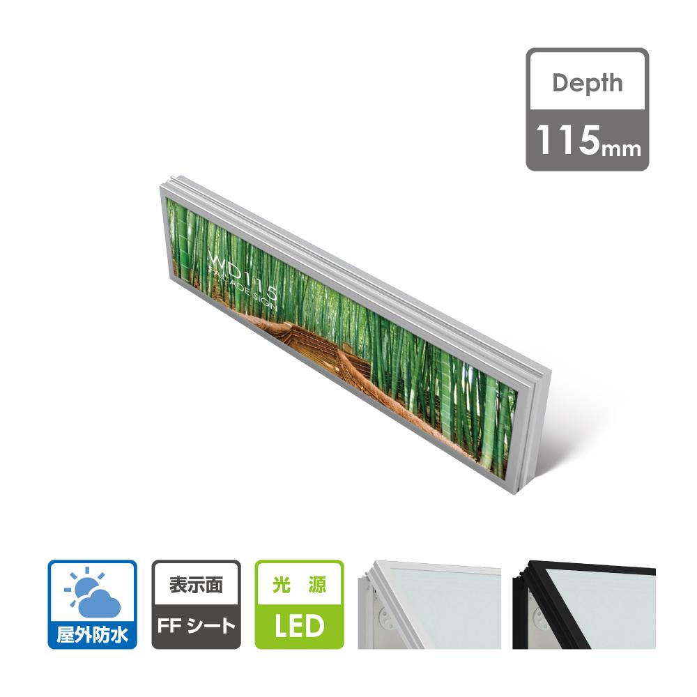 【大型商品】看板 FF開閉式ファサード/壁面看板/LED薄型W1800mm×H450mm WD115-1800-450【代引き不可】