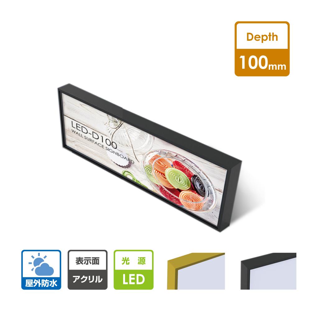 看板 店舗用看板 LEDファサード/壁面看板 薄型内照式 前面脱着タイプ W1300mm×H600mm WD100-1300-600【代引不可】