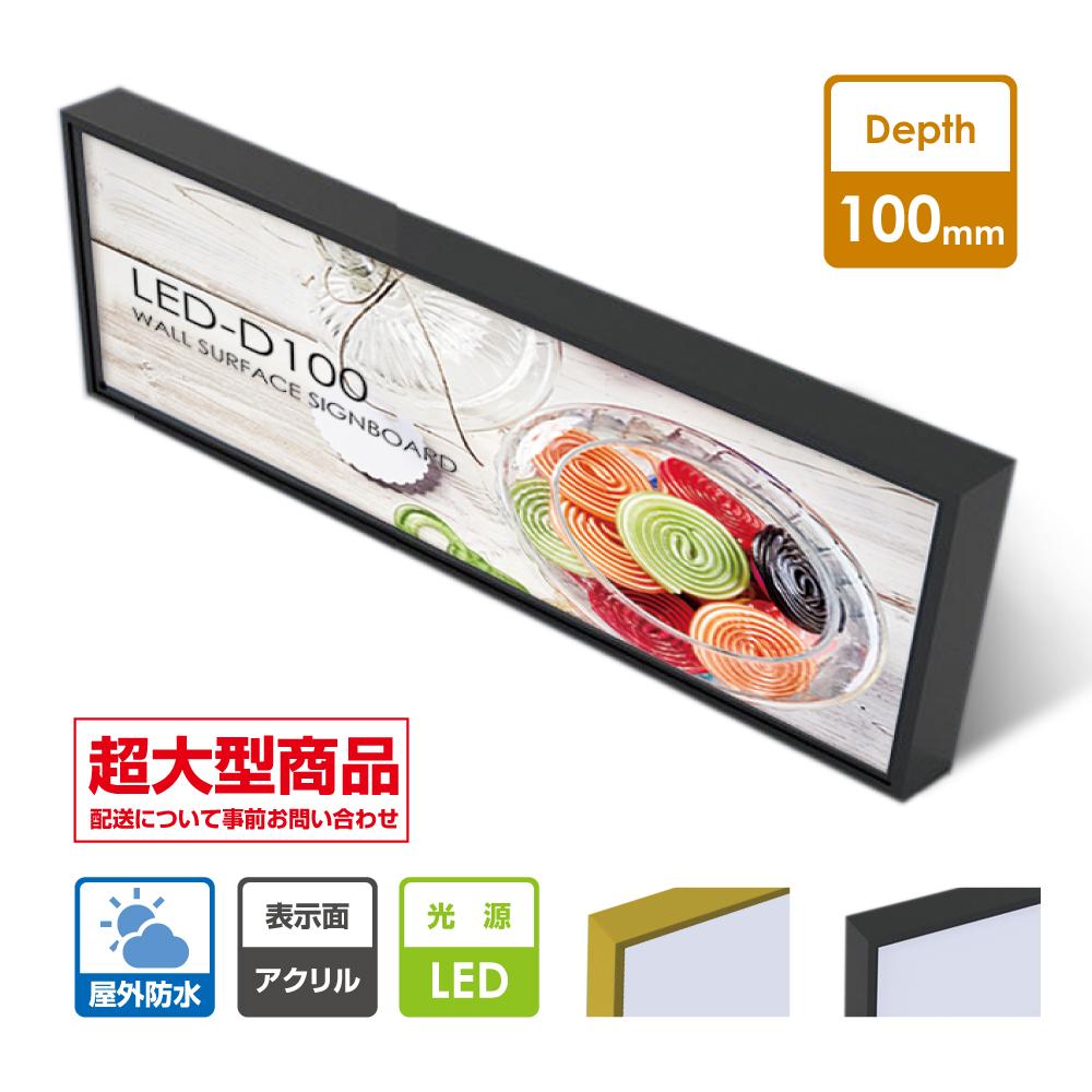 【大型商品】看板 店舗用看板 LEDファサード/壁面看板 薄型内照式 前面脱着タイプ W2700mm×H600mm WD100-2700-600【代引不可】