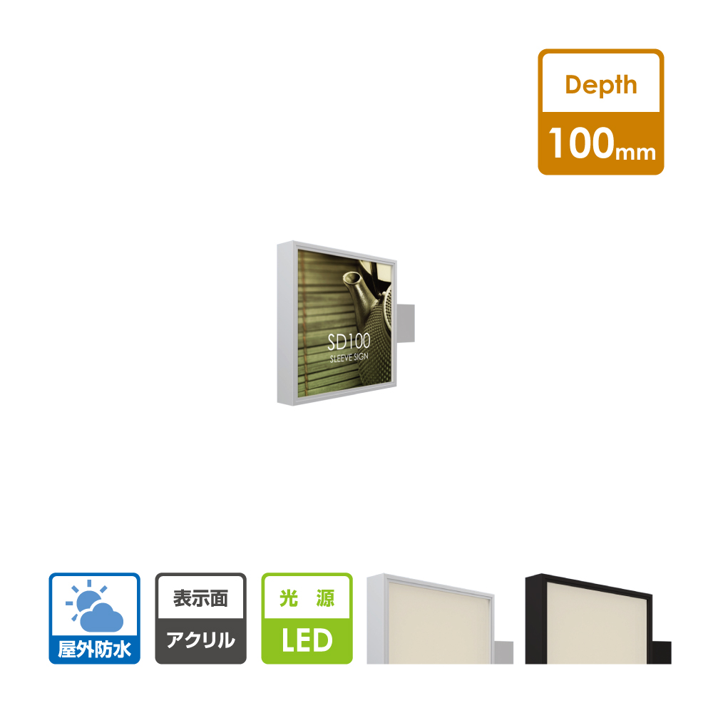 (SD100-LED) アクリルタイプLED突き出し看板/袖看板(小型~中型) W600mm*H600mm*D100mm sd100-600-600【代引不可】