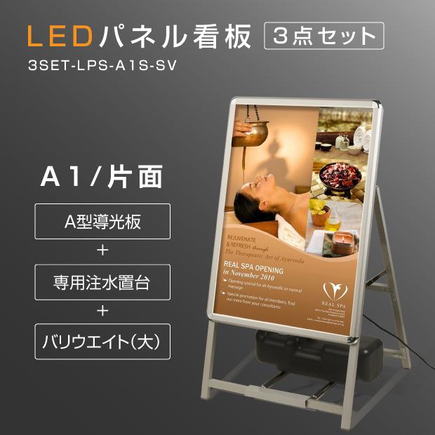 【再入荷】【改良型】LED看板 A型パネル看板 (立て看板 / スタンド看板 /店舗用看板 / 屋外看板 / ポスター入れ替え式 / 片面看板 / 前面開閉式) LEDパネルグリップ式A型看板 A1 片面 シルバー W640mm×H1200mm 3set-lps-a1s-sv【送料無料】【法人名義:代引可】