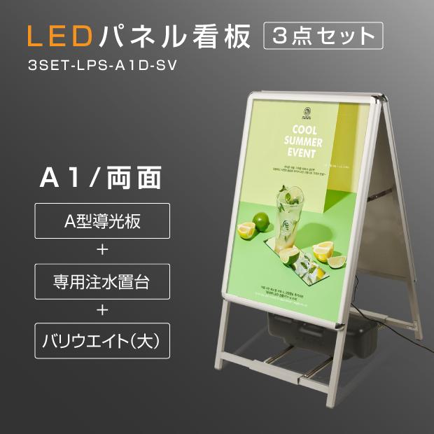 【数量限定】【改良型】LED看板 A型パネル看板 (立て看板 / スタンド看板 / 店舗用看板 / 屋外看板 / ポスター入れ替え式 / 両面看板 / 前面開閉式) LEDパネルグリップ式A型看板 A1 両面 シルバー W640mm×H1200mm 3set-lps-a1d-sv【送料無料】【法人名義:代引可】