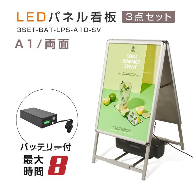 【再入荷】【送料無料】LED看板 A型パネル看板 充電式 A1 両面 シルバー W640mm×H1200mm バッテリー付き (立て看板 / スタンド看板 / 店舗用看板 / 屋外仕様 / ポスター入れ替え式) LEDパネルグリップ式A型看板 3set-bat-lps-a1d-sv【法人名義:代引可】