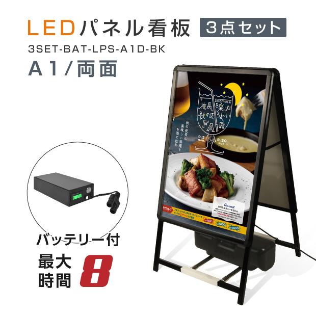 【再入荷】LED看板 A型パネル看板 充電式 A1 両面 ブラック W640mm×H1200mm バッテリー付き (立て看板 / スタンド看板 / 店舗用看板 / 屋外仕様 / ポスター入れ替え式) LEDパネルグリップ式A型看板 3set-bat-lps-a1d-bk【法人名義:代引可】