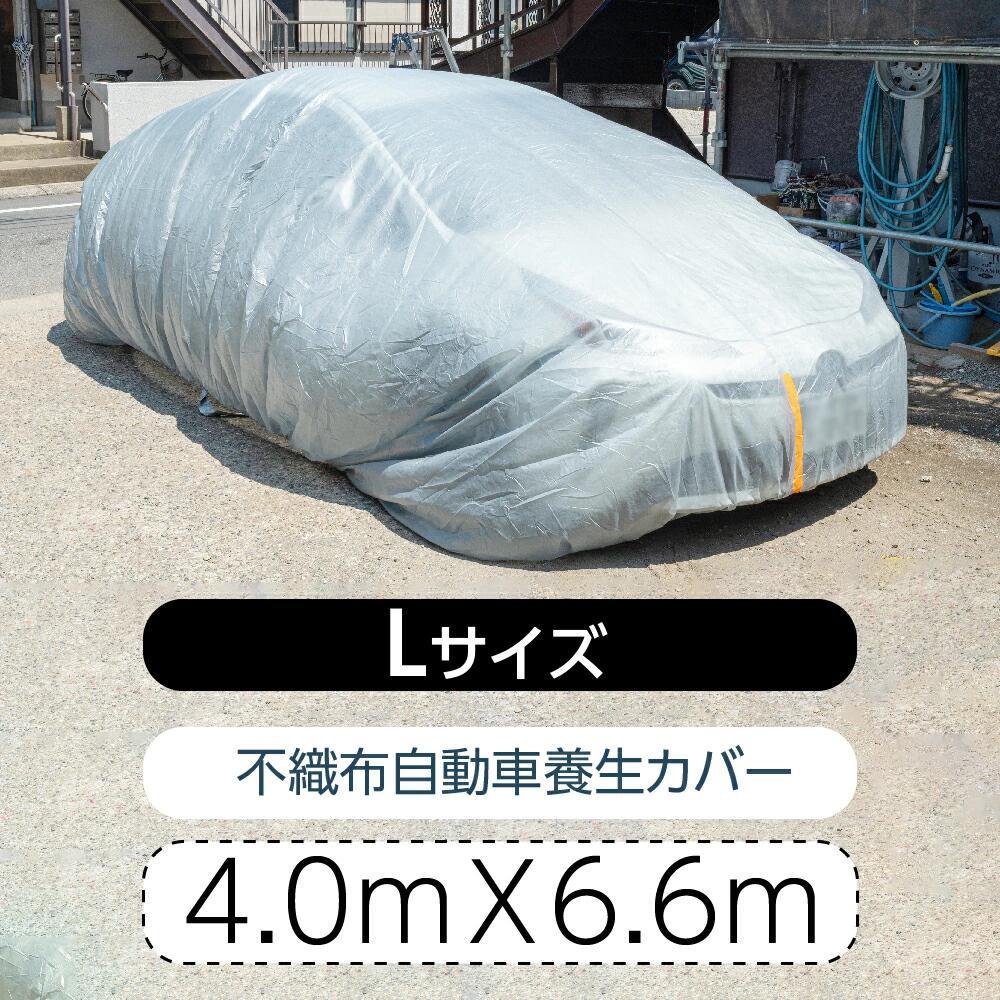 自動車養生カバー Lサイズ: 4.0×6.6m 高い素材 カバー 塗装やほこりから車を守る 結束紐 売れ筋 表面防水加工不織布 jyk-l4066 絞り紐付き