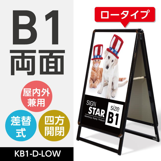 【送料無料】グリップA型看板 黒 B1 両面 ロウー W774mmxH1225mm (立て看板 / スタンド看板 / A看板 / 店舗用看板 / 屋外看板 / ポスター入れ替え式 / 両面看板 / 前面開閉式) ポスター入れ替え式 A型看板 スタンド看板 kb1-d-low【法人名義:代引可】