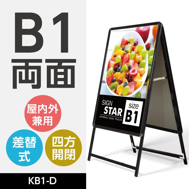 【送料無料】グリップA型看板 黒 B1両面 W774mmxH1430mm (立て看板 / スタンド看板 / A看板 / 店舗用看板 / 屋外看板 / ポスター入れ替え式 / 両面看板 / 前面開閉式) ポスター入れ替え式 A型看板 スタンド看板 KB1-D【法人名義:代引可】