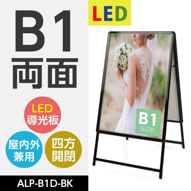 【送料無料】【代引不可】看板電飾看板LEDパネルA型看板グリップAA型看板スタンド看板LEDパネルグリップ式A型看板両面ブラックB1W795*H1430mmALP-B1D-BK