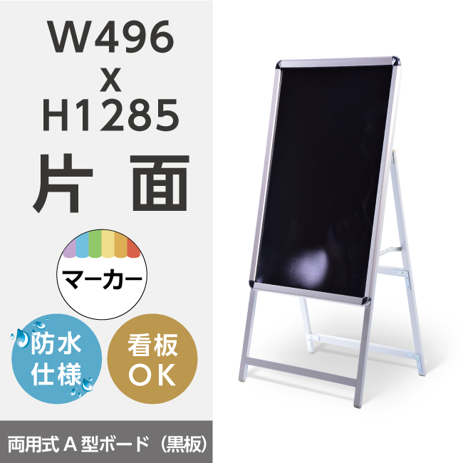 【送料無料】Aタイプスタンドボード 幅496x高さ1285mm 片面式A型ボード 黒板 A型看板 手書き用A型看板 看板 ・店舗用看板:(立て看板 / スタンド看板 / A型看板(A看板) / ブラックボード / マーカーペンで書ける)ポスター差し替え C1片面 C1-SK【法人名義:代引可】