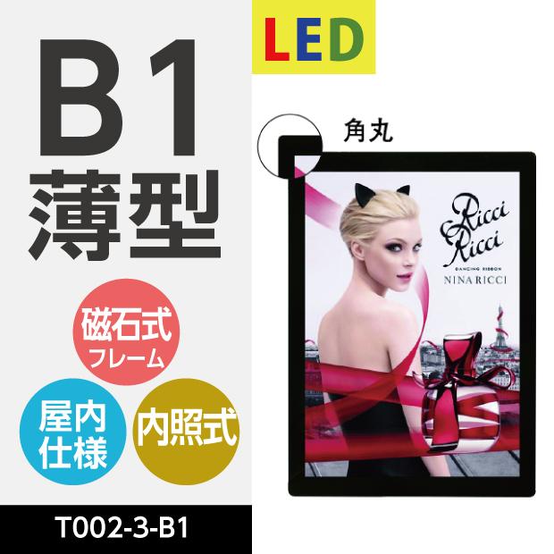 【送料無料】看板 LED照明入り看板 パネル看板 LEDライトパネル LEDパネル  内照式 薄型 屋内仕様マグネット式フレーム(磁石式)  t002-3-b1【法人名義:代引可】