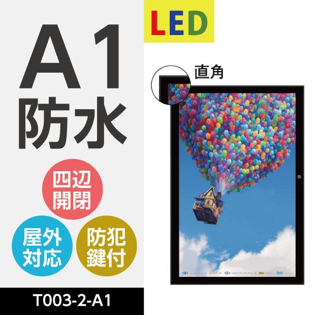 【送料無料】【法人名義:代引可】看板 店舗用看板 壁付LEDポスターフレーム LED照明入り看板  LEDライトパネル 内照式  屋外仕様 完全防水 防犯鍵付 T003-2-A1