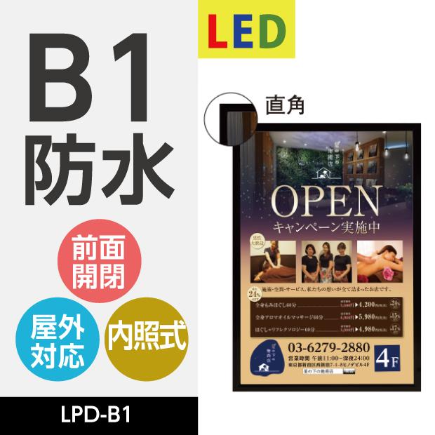 【スーパーセール】【送料無料】看板 壁付LEDポスターフレーム LED照明入り看板 内照式 屋外対応 LEDライトパネル 簡単入れ替え前面開閉式 B1サイズ LPD-B1 【法人名義:代引可】