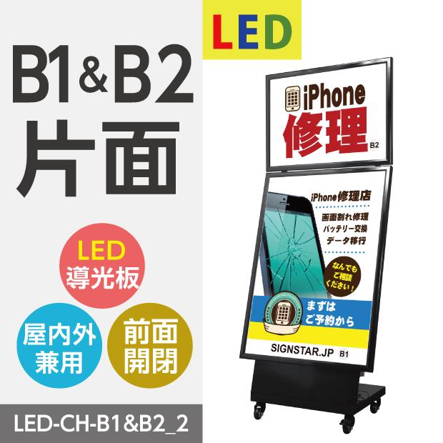 看板 電飾看板 LED電飾看板 LEDパネル看板 サイズ:B1&B2(片面)/ スタンド看板 / 店舗用看板 / 屋外看板 / ポスター入れ替え式 / 片面看板 ポスター入れ替え式 LEDパネル看板 スタンド看板 W770mmxH1870mm ch-b1b2【代引不可】