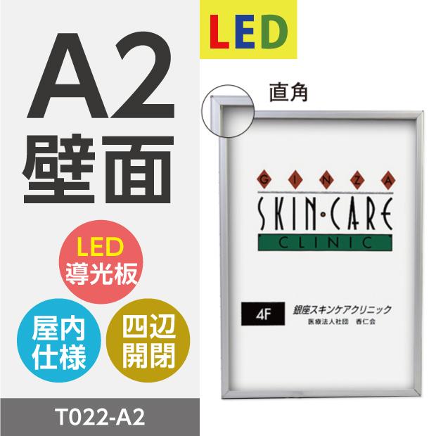 看板 店舗用看板 LED看板 LEDパネル看板 LED電飾看板 屋内仕様 四辺開閉式 459mm×630mm×32mm T022-A2 【法人名義:代引可】