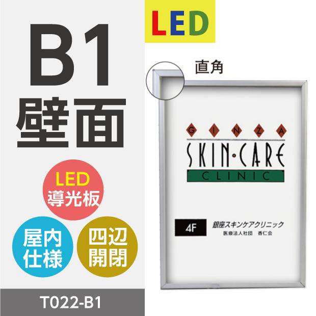 看板 店舗用看板 LED照明入り看板 内照式  屋内仕様 四辺開閉式 775mm×1066mm×32mm T022-B1 【法人名義:代引可】