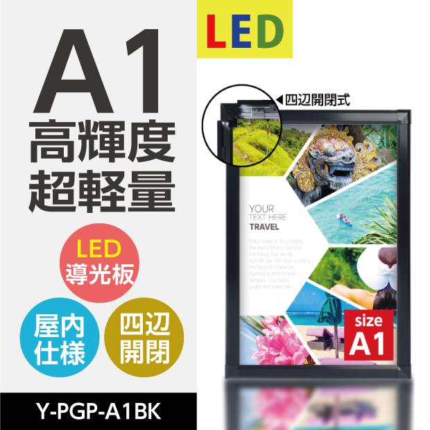 送料無料看板 LEDパネル看板 屋内使用 四辺開閉 アルミフレーム(6500lux)A1サイズ ブラック 片面 y-pgp-a1-bk 【法人名義:代引可】