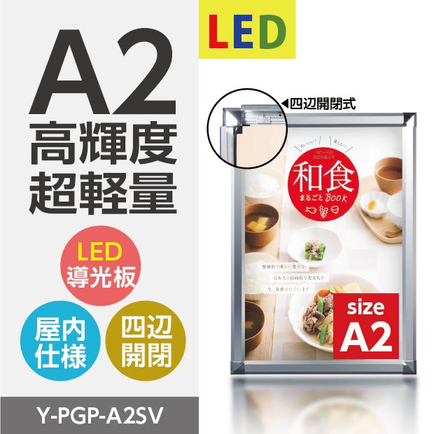 送料無料 看板 LEDパネル看板 屋内使用 四辺開閉 アルミフレーム(7000lux)A2サイズ シルバー 片面 y-pgp-a2-sv 【法人名義:代引可】