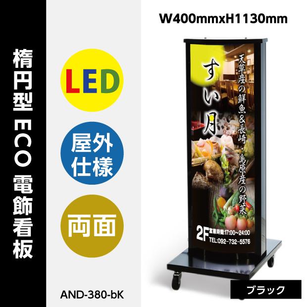 看板 店舗用看板 電飾看板 内照式 LED内照式電飾スタンド(楕円型)ブラックタイプW400mmxH1130mm AND-380-BK【法人名義:代引可】