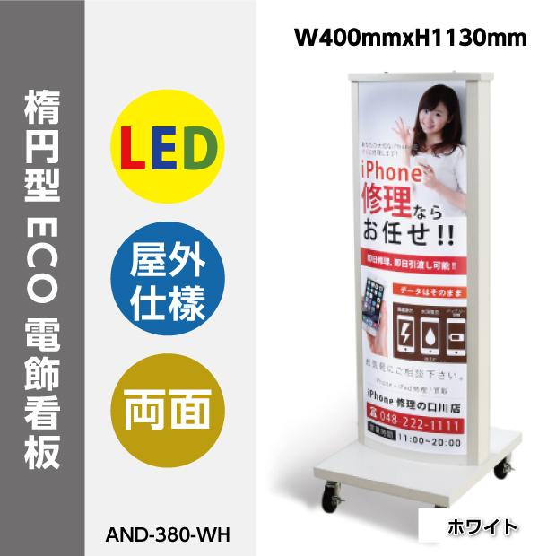 看板 店舗用看板 電飾看板 内照式 LED内照式電飾スタンド(楕円型) ホワイトタイプW400mmxH1130mm AND-380-WH【法人名義:代引可】