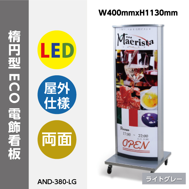 看板 店舗用看板 電飾看板 内照式 LED内照式電飾スタンド(楕円型) ライトグレータイプW400mmxH1130mm AND-380-LG【法人名義:代引可】