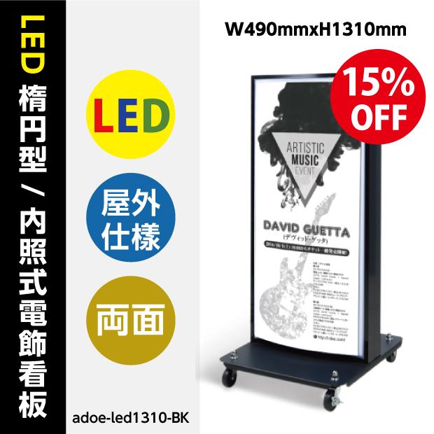 【期間セール】【関東限定送料無料】看板 LED内照明式電飾スタンド(楕円型)ブラックタイプ W490mmxH1310mm adoe-led1310-bk【法人名義:代引可】