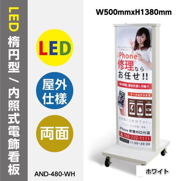 【送料無料】看板 店舗用看板 電飾看板 内照式  LED内照式電飾スタンド(楕円型) ホワイトタイプ W500mmxH1380mm AND-480-WH【法人名義:代引可】