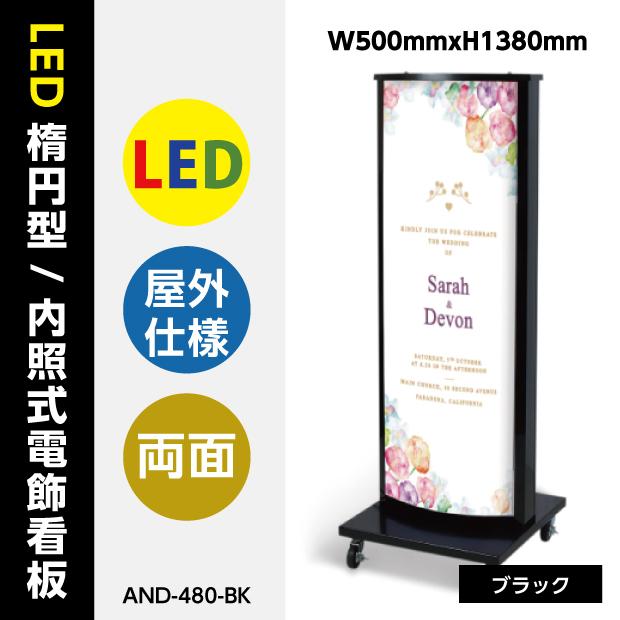 【送料無料】看板 店舗用看板 電飾看板 内照式  LED内照式電飾スタンド(楕円型) ブラックタイプ W500mmxH1380mm AND-480-BK【法人名義:代引可】