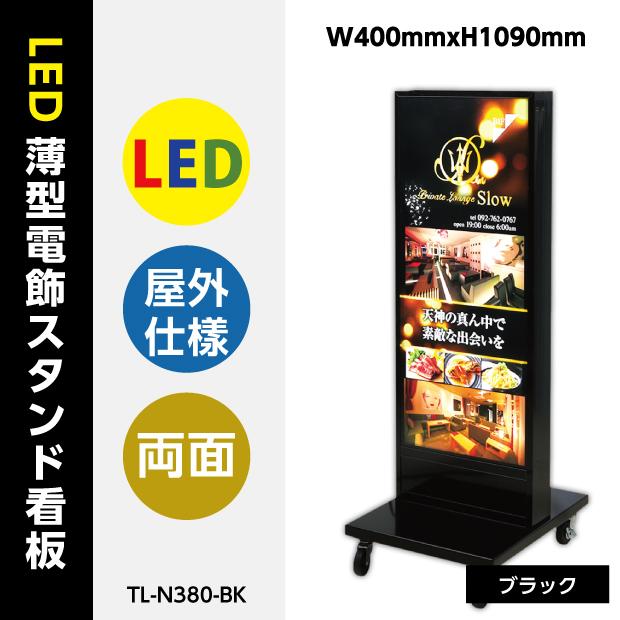 看板 決算セール 店舗用看板 電飾看板 LED電飾看板 内照式 LED薄型電飾スタンド看板ブラック W400mmxH1090mm  tl-n380-bk【法人名義:代引可】