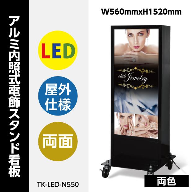 【期限セール】看板 店舗用看板 LED電飾看板 内照式 屋外対応 両面表示 LED内照明タイプアルミスタンド サイズ:W560mmxH1520mm tk-led-n550【代引き不可】