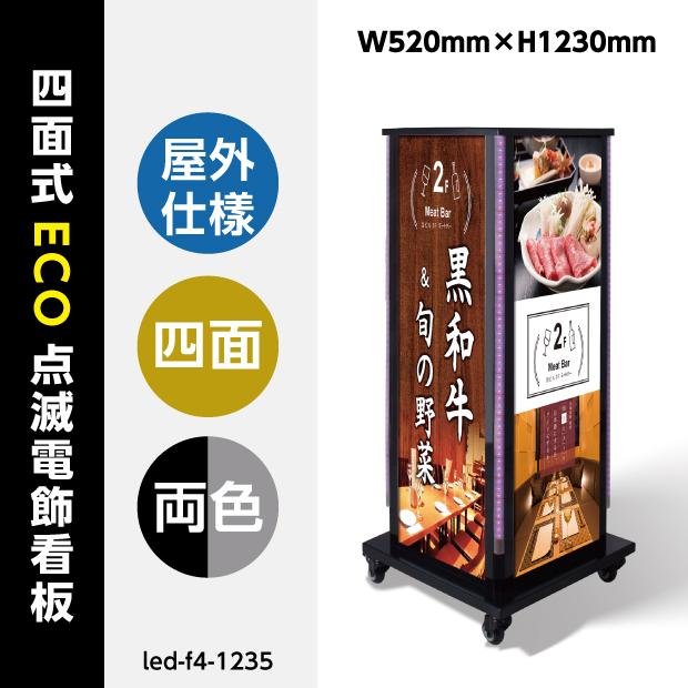【送料無料】看板 店舗用看板 電飾看板 照明入り看板 4面式ECO点滅電飾スタンド看板 W520mm×H1230mm LED-F4-1230【法人名義:代引可】