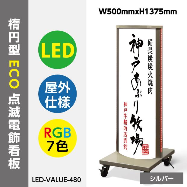 【送料無料】看板 店舗用看板 電飾看板 屋外使用 シルバー ECO点滅電飾スタンドRGB7色(楕円型)W500mmxH1375mm LED-VALUE-480【02P12Oct15】【法人名義:代引可】