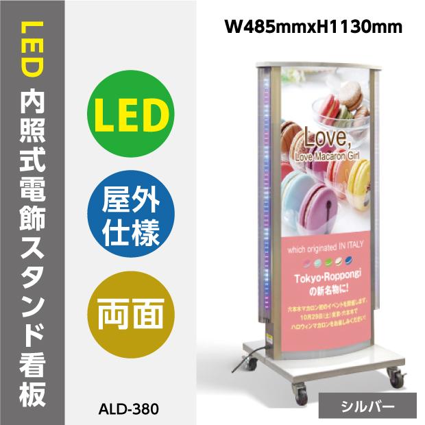 【送料無料】看板 看板 店舗用看板 電飾看板 LED看板 LED付内照式電飾スタンド(楕円型) W485mmxH1130mm  ald-380-sv【法人名義:代引可】