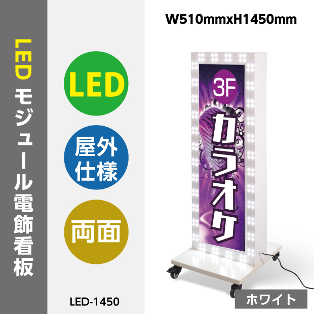【送料無料】看板 電飾看板 回転LEDモジュール電飾スタンド看板 W510mmxH1450mm ホワイト (内照明式立看板、電飾置き看板、電飾立て看板、電飾両面看板、LED照明入り看板、照明付き看板、スタンドサイン、店舗用看板  led-1450【代引不可】
