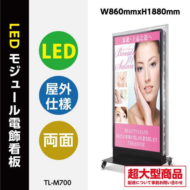 (大型商品)看板 電飾看板 LEDモジュール電飾スタンドW860mmxH1880mm (内照明式立看板、電飾置き看板、電飾立て看板、電飾両面看板、LED照明入り看板、照明付き看板、スタンドサイン、店舗用看板) TL-M700【代引不可】