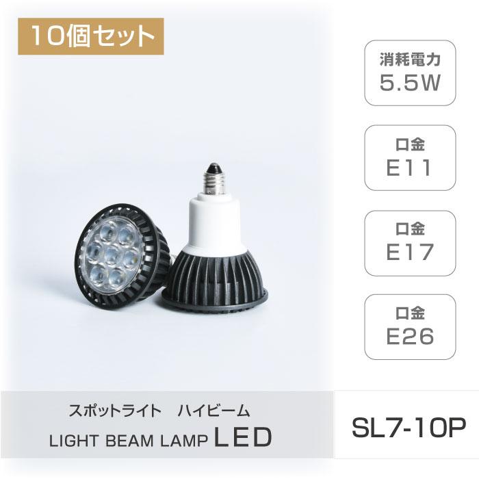 展示用照明 間接照明に などのダウンライト ライティングレールのスポット照明に適した電球です あす楽 送料無料 LEDハイビーム電球 10個セット E11 消耗電力5.5W スポットライト E26 sl7-set10 看板用ライト ビーム電球 人気 登場大人気アイテム おすすめ E17 ダウンライト スポット照明