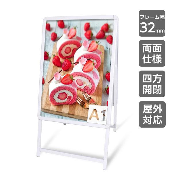 【送料無料】看板 グリップA型看板 A1 両面 ホワイト W640mm×H1225mm (立て看板 / スタンド看板 / A看板 / 店舗用看板 / 屋外看板 / ポスター入れ替え式 / 両面看板 / 前面開閉式) A型看板 スタンド看板 グリップ式 WHA1-D【法人名義:代引可】