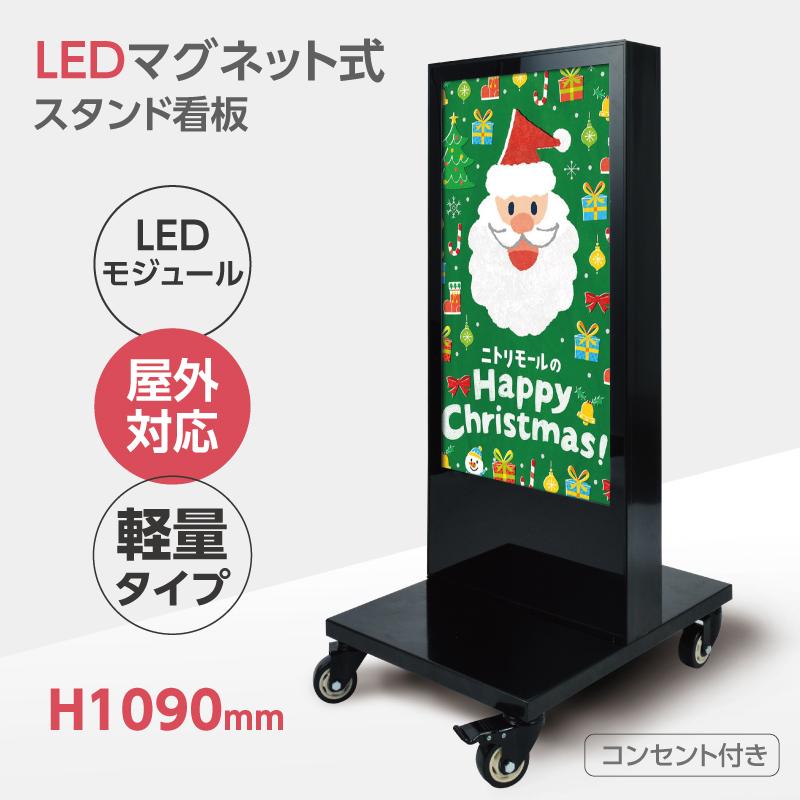【送料無料】看板 店舗看板 電飾看板 LED電飾看板 スタンド看板 屋外対応 W450xH1090mm LEDマグネット式スタンド看板 防水 簡易操作 LED電飾看板 磁石フレームタイプ t-led-450-bk【法人名義:代引可】