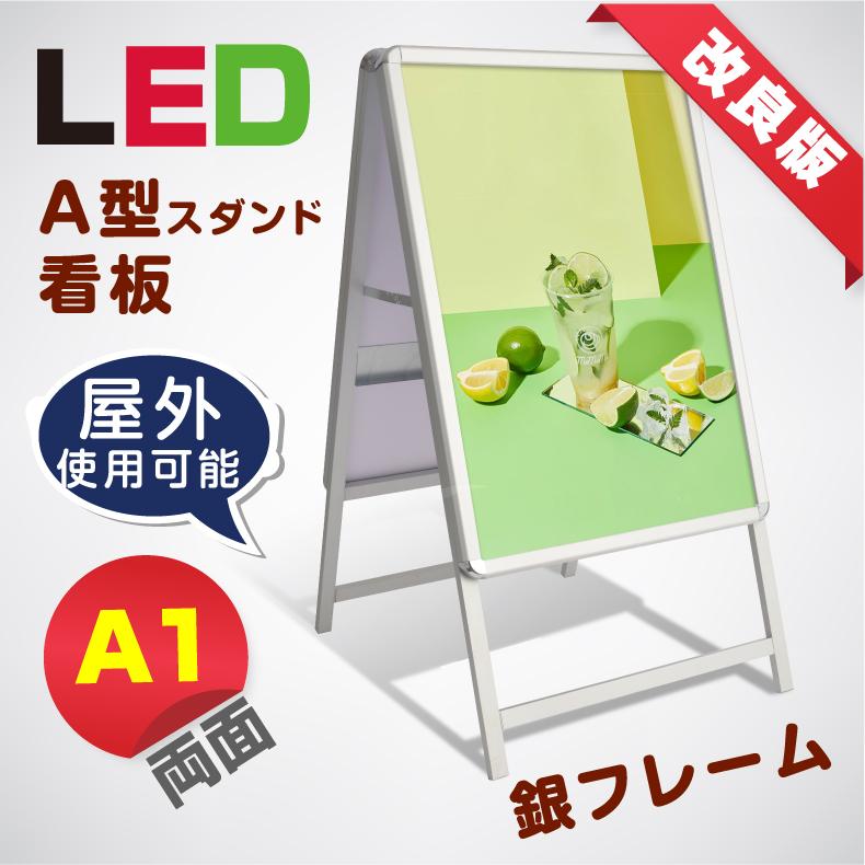 【数量限定】【改良型】LED看板 A型パネル看板 (立て看板 / スタンド看板 / 店舗用看板 / 屋外看板 / ポスター入れ替え式 / 両面看板 / 前面開閉式) LEDパネルグリップ式A型看板 A1 両面 シルバー W640mm×H1200mm lps-a1d-sv【送料無料】【法人名義:代引可】