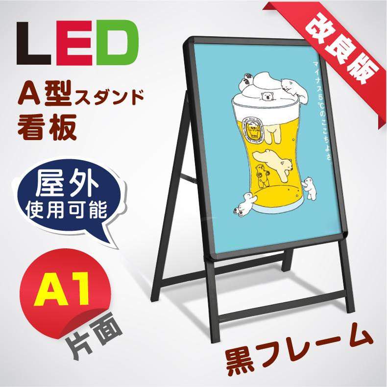 【送料無料】【改良型】LED看板 A型パネル看板 (立て看板 / スタンド看板 /店舗用看板 / 屋外看板 / ポスター入れ替え式 / 片面看板 / 前面開閉式) LEDパネルグリップ式A型看板 A1 片面 ブラック W640mm×H1200mm lps-a1s-bk【法人名義:代引可】