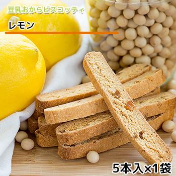 【期間限定】豆乳おからビスコッティ レモン