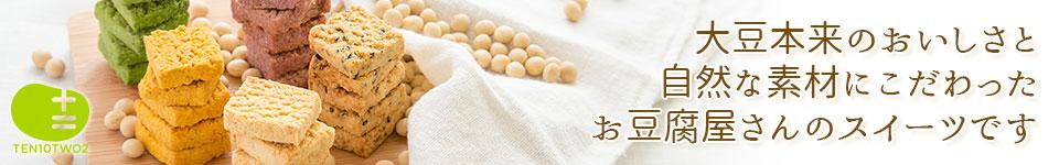 豆腐&豆腐スイーツ 十二堂:創業100年の豆腐屋さんが作った豆腐スイーツをご用意しております。