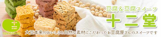 【楽天市場】おからクッキー&おからビスコッティの十二堂(よくある質問ページ)