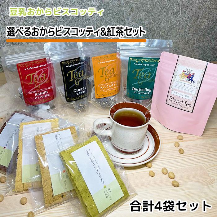 選べるビスコッティと紅茶セット