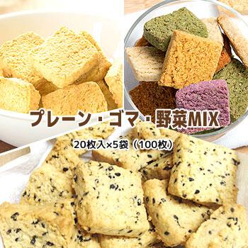 豆乳おからクッキー プレーン・ゴマ・野菜MIXセット