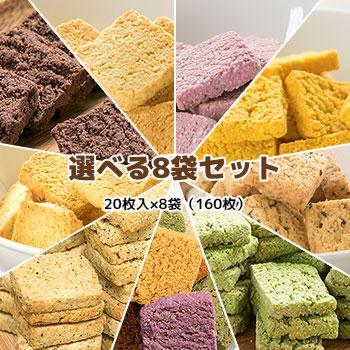 豆乳おからクッキー 選べる8袋セット