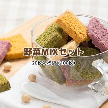 豆乳おからクッキー 野菜MIXセット