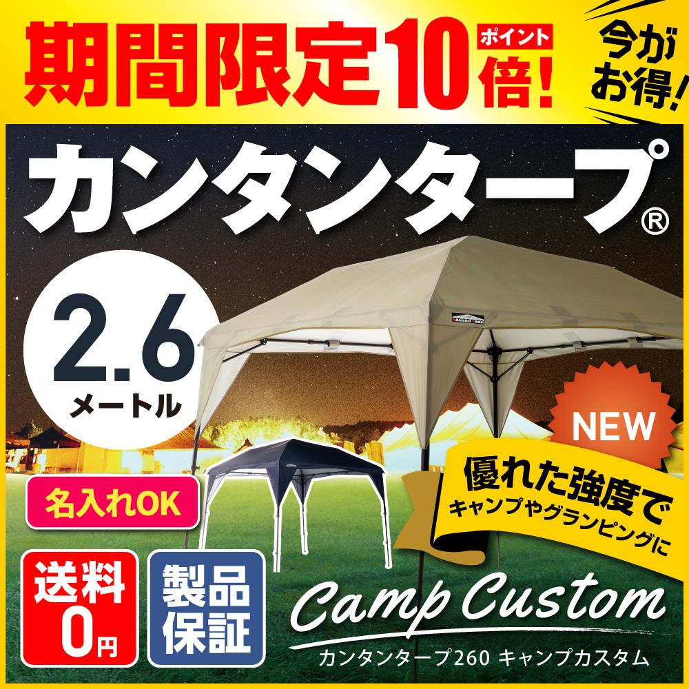 【今だけポイント10倍】【名入れサービス開始】【あす楽対応】カンタンタープキャンプカスタム260 タープ テント 2.6m フレーム強化 軽量化 UVカット